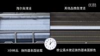 海尔自清洁空调和普通空调清洁对比实验