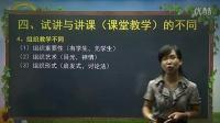 教师招聘考试-信息技术面试专项09说课-试讲-试讲详解01