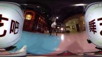 【舞艺吧 惠子】NELOVI DJ美女VR全景热舞 ~戴VR眼镜在APP上观看_超清