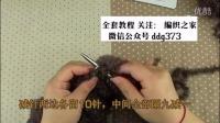 棒针短款毛衣外套b学习编织课程(2)b毛线帽子棒针编织教程