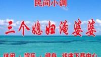 民间小调【三个媳妇淹婆婆】01  秦秀云