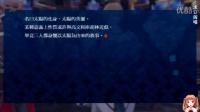 【玛露塔】Fate Extella中文版 主线流程20(金诗篇)