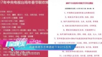 """第20161222期:2016優酷盛典楊洋奪""""流量大神""""葛優表情包蹿紅"""