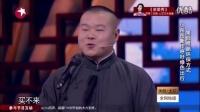 《欢乐喜剧人2》岳云鹏相声合集_高清