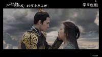 仙侠玄幻爱情电影《三生三世十里桃花》发布超前预告