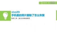 vivoX9手机里的照片删除了怎么恢复-强力安卓恢复精灵