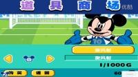 米老鼠和唐老鸭国语版 米老鼠和米奇妙妙屋 米老鼠和唐老鸭全集 米奇足球明星赛