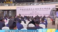 20161219中国云南道教文化国际学术研讨会在昆举行