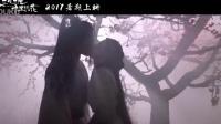 《三生三世》预告 刘亦菲杨洋开启仙侠新世界