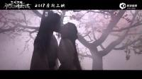 三生三世曝首款预告 刘亦菲杨洋深情拥吻
