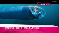 《神偷奶爸3》首曝预告 格鲁小黄人旋风回归【东方电影报道】