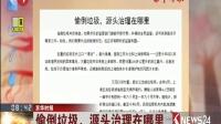 京华时报:偷倒垃圾,源头治理在哪里 看东方 161223