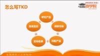 三、seo流量提升,从TKD做起<阿里巴巴电商学院>QQ群:272110769