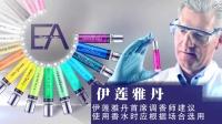 伊莲雅丹香水品牌宣传片完整版