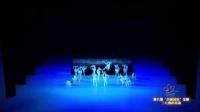 2016第八届小荷风采舞蹈大赛视频《钢琴精灵》