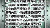 淘宝[新手开店] 淘宝新手卖家需要注意什么呢?--1331视频推广