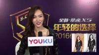 唐嫣X罗晋 唐嫣优酷 采访甜笑回应婚期