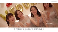 """【壹佰零壹度】松哥,我要""""强奸""""你!2016.12.24迎亲快剪(抢先版)"""