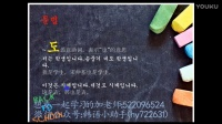 【韩语学习】零基础入门学习教程——初级语法三