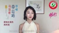 """""""美好2016南丝路﹒邛崃市微型马拉松"""