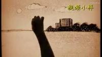 南昌市二十八中学教师校歌《师说》.MOV