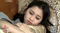 真实故事2016160412-正片:百万女主播-真实故事-国