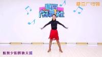 糖豆广场舞课堂《小康生活恰恰恰》恰恰舞