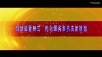 洛阳市卫生监督局服务型执法微视频成片.