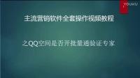 跛牛-微信怎么群发的软件视频教程DT66Z