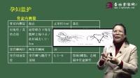 临床医师女性生殖系统-陈老师-孕期监护与孕期保健2(杏坛医学网)