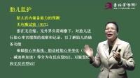临床医师女性生殖系统-陈老师-孕期监护与孕期保健3(杏坛医学网)
