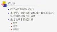 C语言程序设计全套视频教程 共27讲 本科 上海交大
