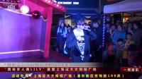 """星尚频道——""""童话世界的圣诞狂欢派对""""登陆上海证大大拇指广场"""