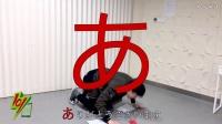 【沪江学习APP】日语50音爆笑视频教学