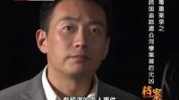 惊心动魄!纪录片《湄公河惨案幕后元凶》 比电影更惨烈