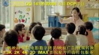 一帆映画影院映前广告转换DCP打包-恒大学庭