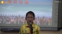 2014中國夢學生演講比賽