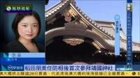 日防相稻田朋美从珍珠港返日后参拜靖国神社