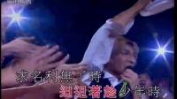 刘德华演唱会《世界第一等》
