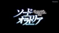 电视动画『在地下城寻求邂逅是否搞错了什么外传 Sword Oratoria』PV