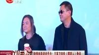 珍惜电影评论平台!王家卫回应《摆渡人》争议 SMG新娱乐在线 20161229