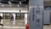 广州地铁6号线二期、7号线开通记录