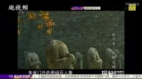 纪录片:武则天 乾陵之谜
