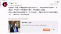 王心凌回应整容传闻:欢迎看本人 不要恶意中伤