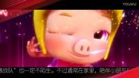 TFBOYS 易烊千玺 宠爱 《猪猪侠之英雄猪少年》主题曲 阿拉蕾助阵动画电影