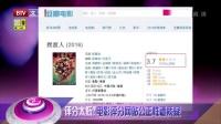 每日文娱播报20161230电影评分网站靠谱吗? 高清