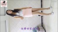 【炫舞世家】依婷免费首发粉色包裙热舞 美女社会摇自拍 背后摇