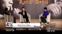 马云问周星驰觉得哪个女演员比较好,星爷说舒淇!