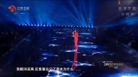 第四十四段 江蘇跨年晚會 江蘇衛視跨年晚會拼接 20161231 高清版