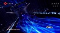 江苏卫视跨年晚会分段20161231第四十三段 高清